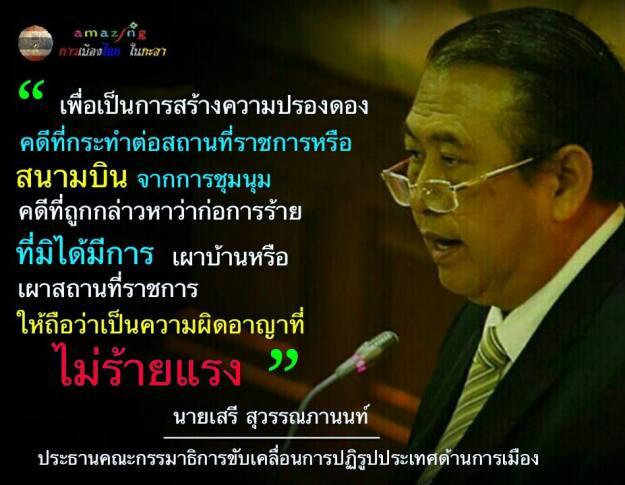 การเมืองไทย ในกะลา 11 มกราคม 2017 เวลา 4:06 น. · . รายงานปรองดองสปท. เปิดช่อง 'คนอยู่ต่างประเทศ' มาสู้คดีการเมือง-ให้ประกันตัวชั่วคราว
